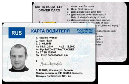 Карта водителя Российская Федерация